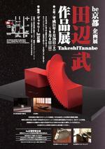 Tanabe