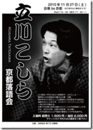 Koshira_chirashi02_01_thumb