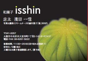 Isshin2