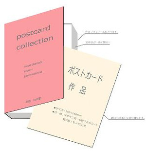 Postcardbook