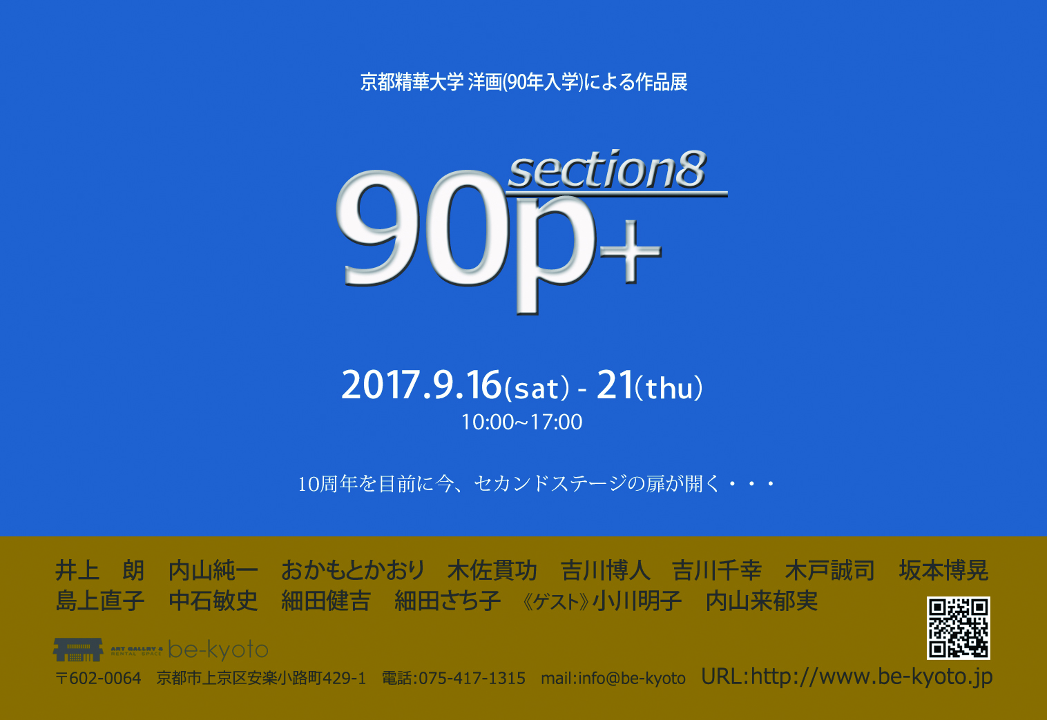 90p8omote
