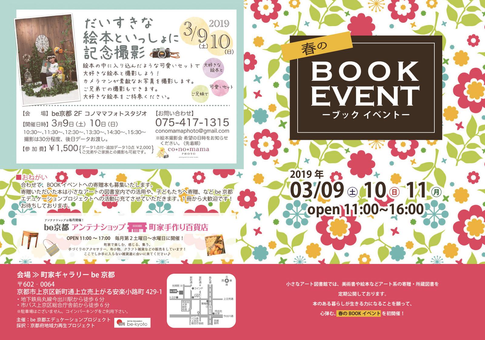 Book_event